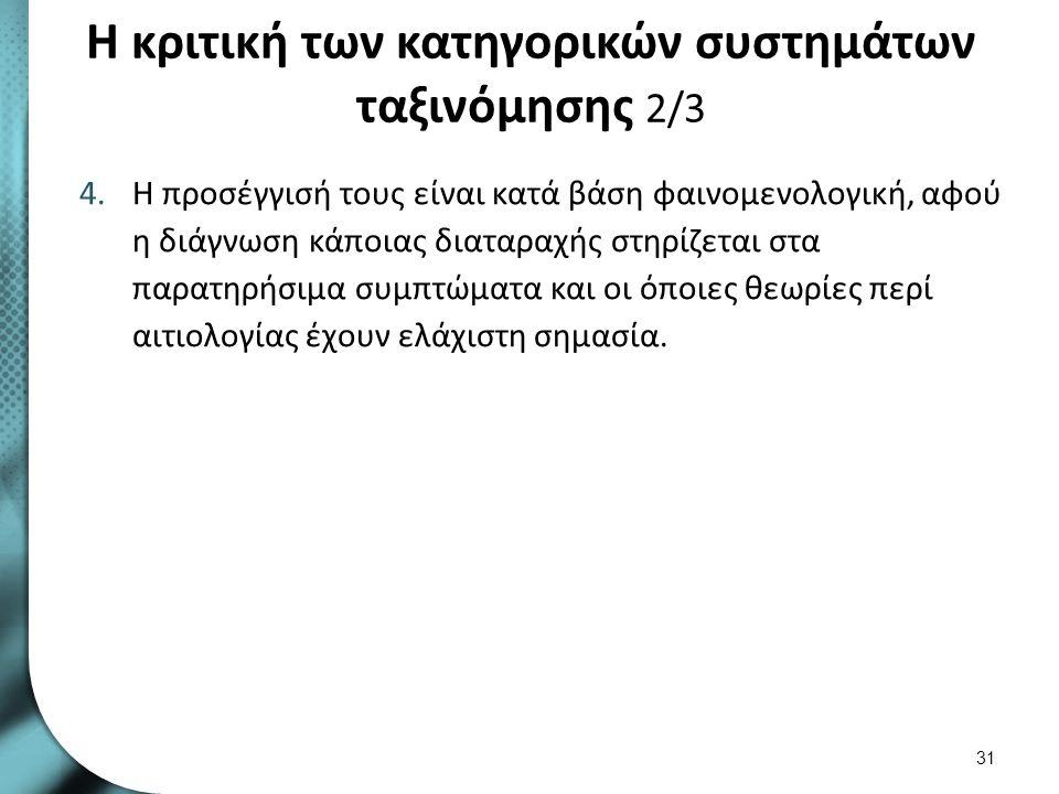 Η κριτική των κατηγορικών συστημάτων ταξινόμησης 3/3