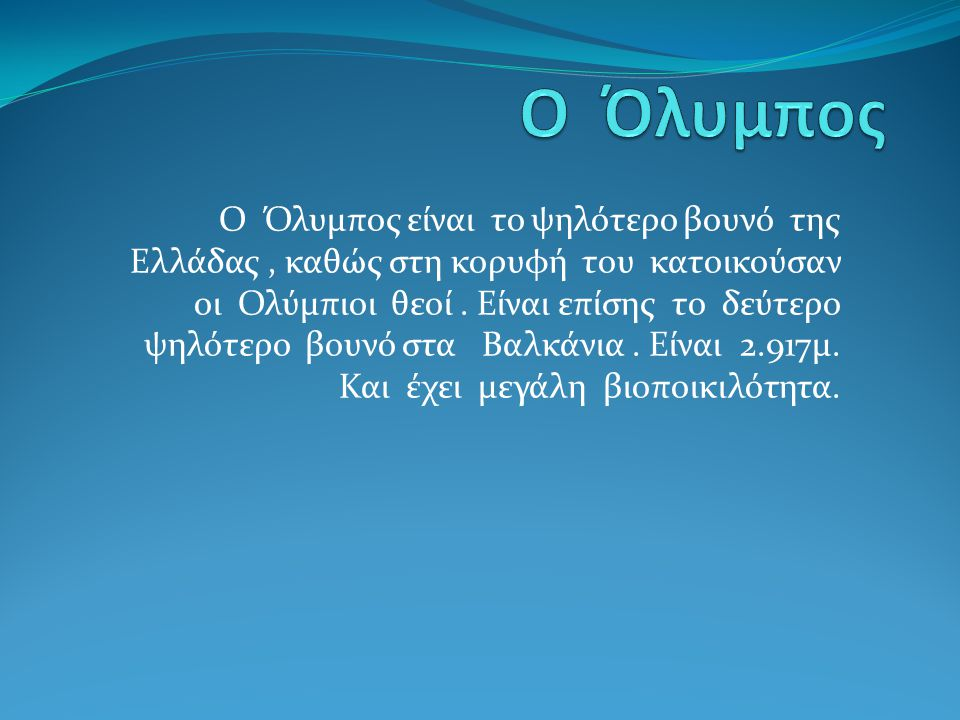 Ο Όλυμπος