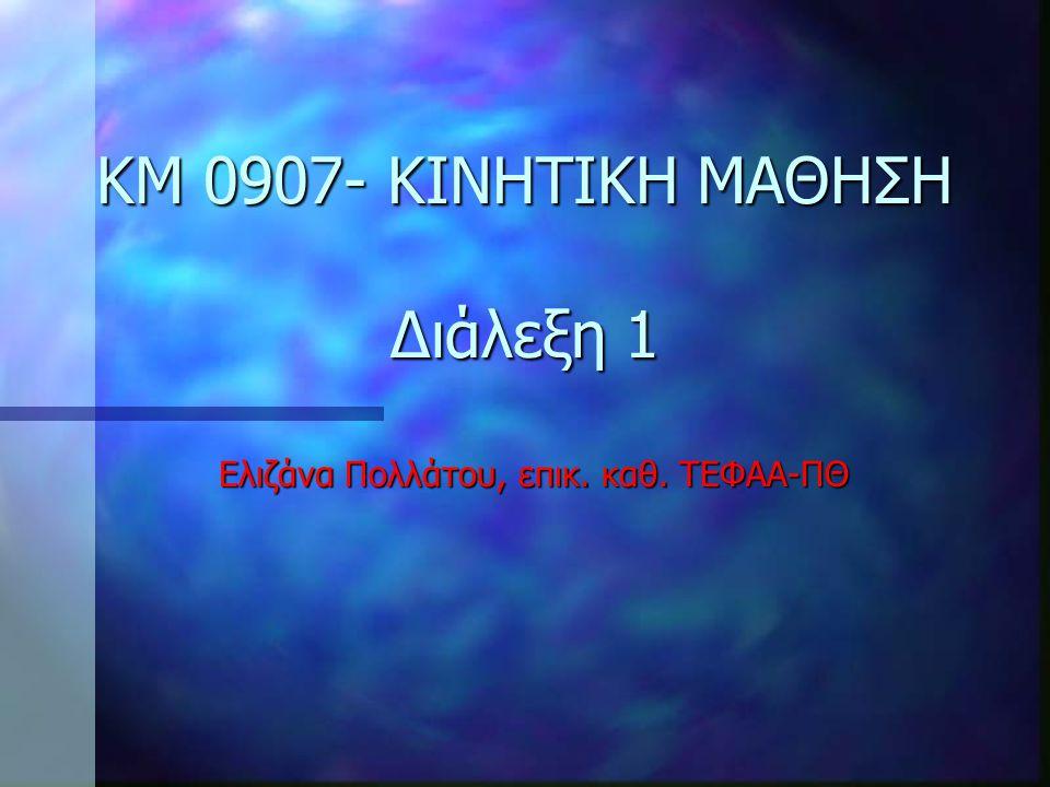 KM 0907- ΚΙΝΗΤΙΚΗ ΜΑΘΗΣΗ Διάλεξη 1