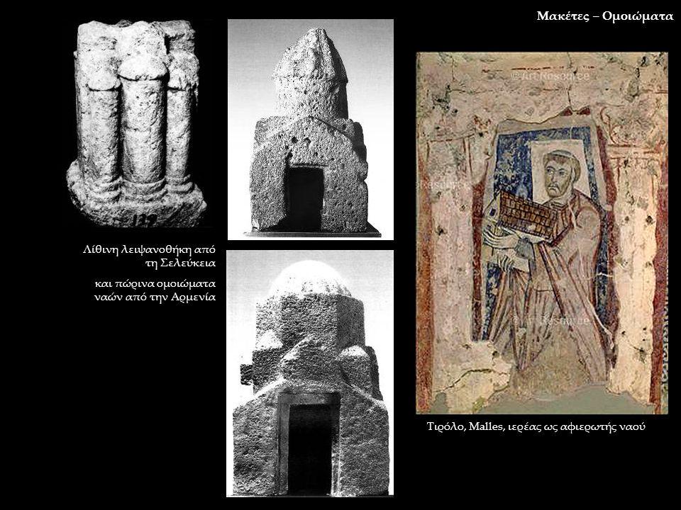 Τιρόλο, Malles, ιερέας ως αφιερωτής ναού