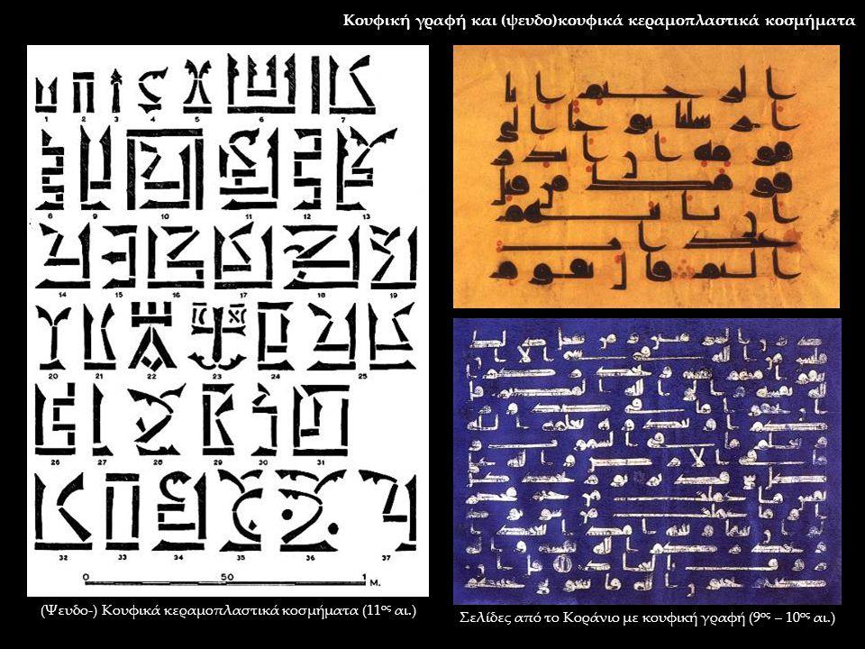 Κουφική γραφή και (ψευδο)κουφικά κεραμοπλαστικά κοσμήματα