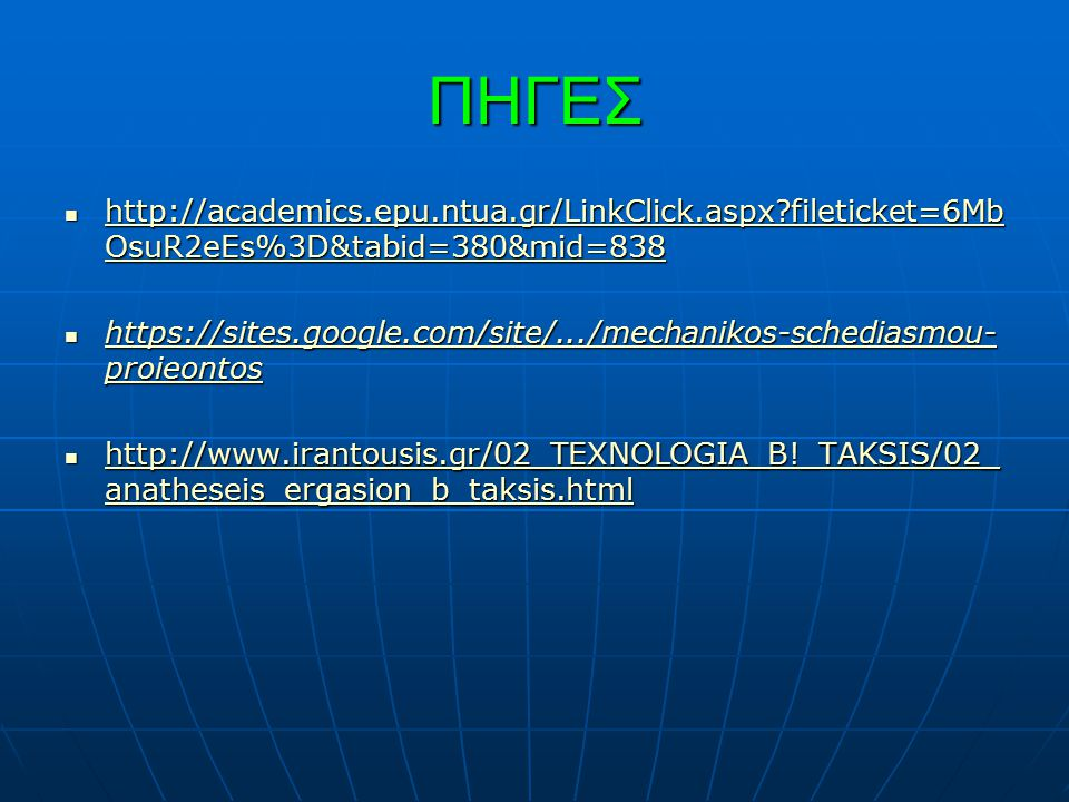 ΠΗΓΕΣ http://academics.epu.ntua.gr/LinkClick.aspx fileticket=6MbOsuR2eEs%3D&tabid=380&mid=838.