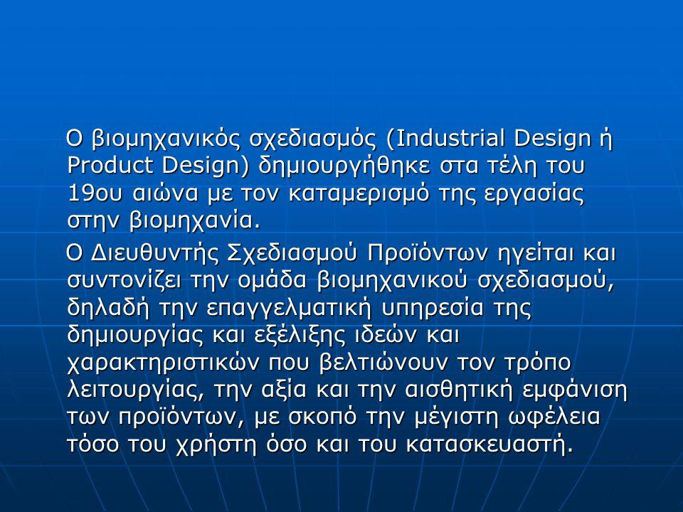 Ο βιομηχανικός σχεδιασμός (Industrial Design ή Product Design) δημιουργήθηκε στα τέλη του 19ου αιώνα με τον καταμερισμό της εργασίας στην βιομηχανία.
