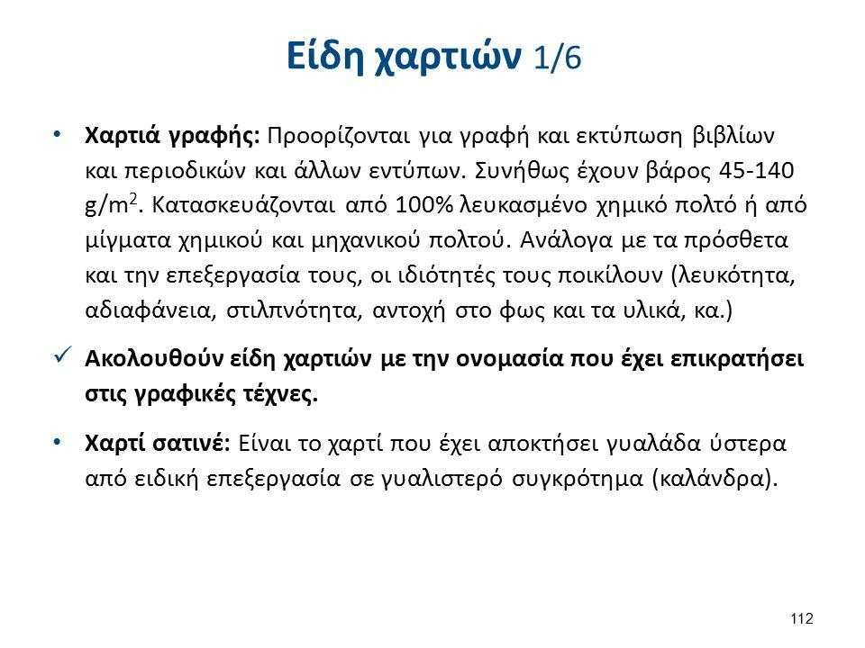 Είδη χαρτιών 2/6