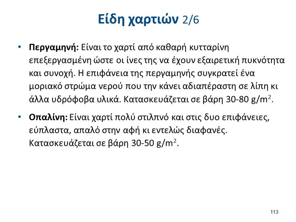 Είδη χαρτιών 3/6