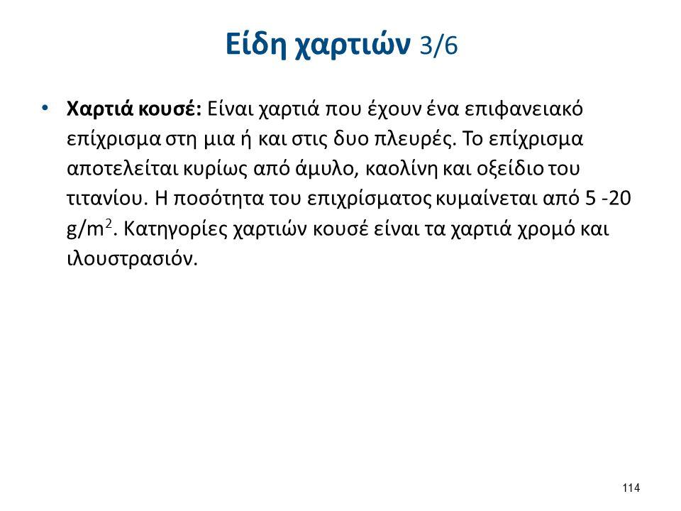 Είδη χαρτιών 4/6