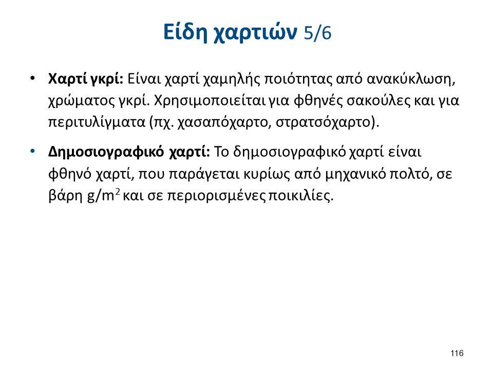 Είδη χαρτιών 6/6
