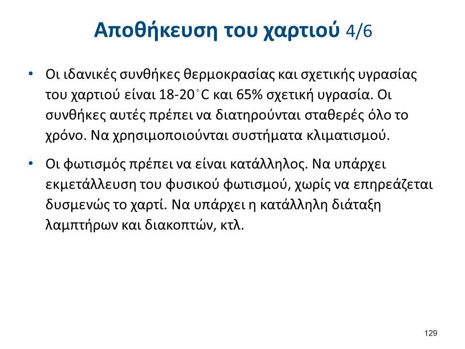 Αποθήκευση του χαρτιού 5/6