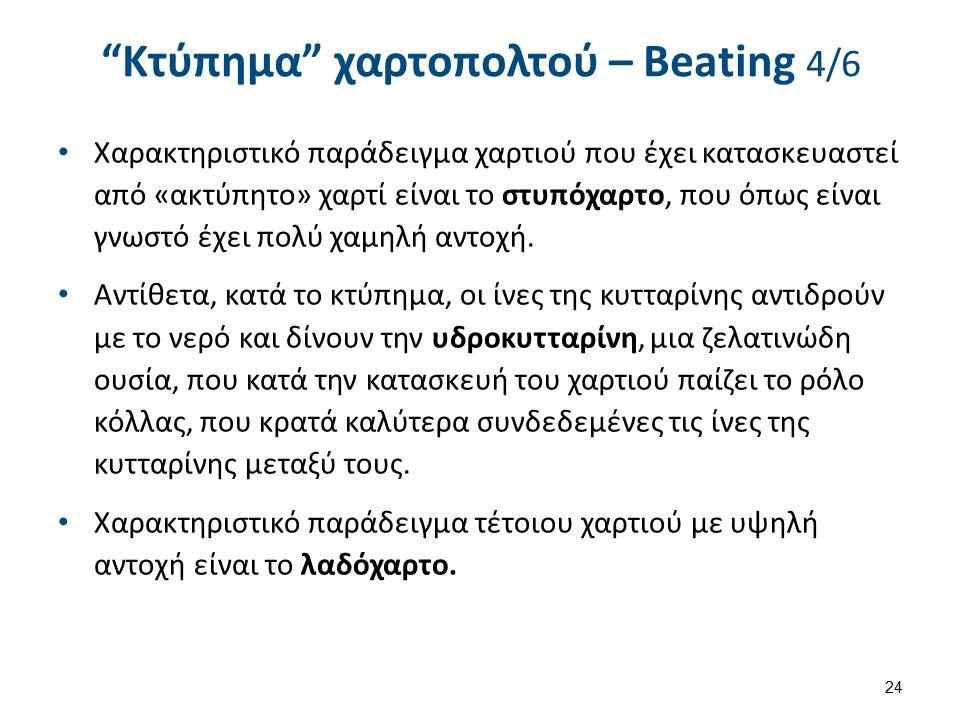 Κτύπημα χαρτοπολτού – Beating 5/6