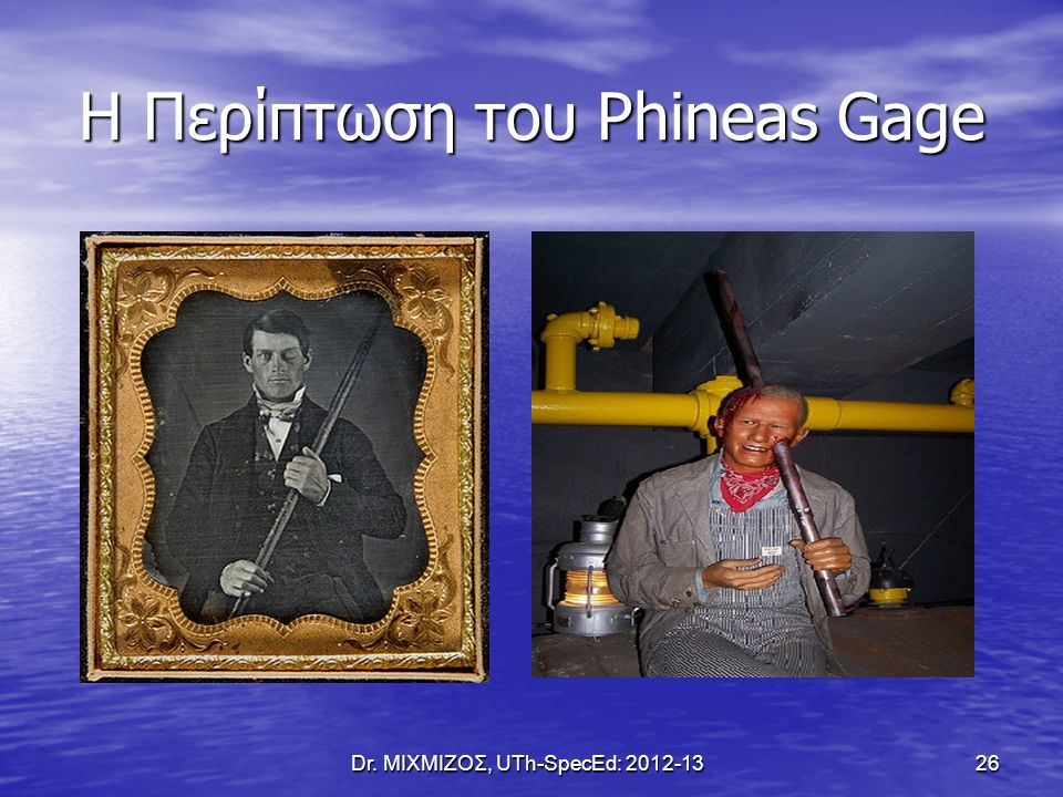 Η Περίπτωση του Phineas Gage
