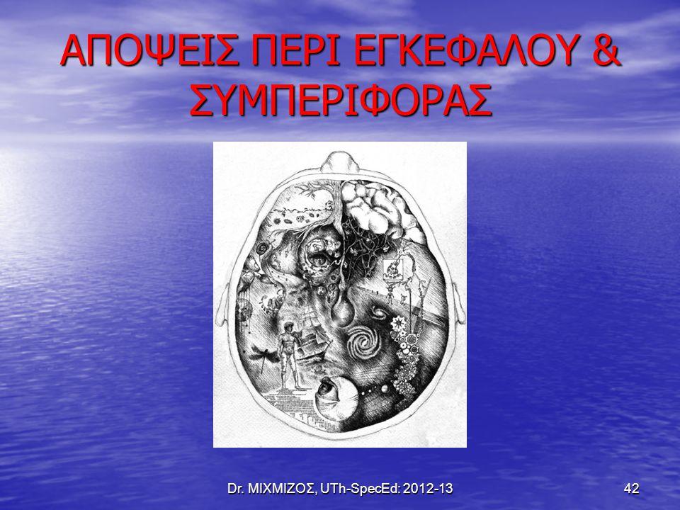 ΑΠΟΨΕΙΣ ΠΕΡΙ ΕΓΚΕΦΑΛΟΥ & ΣΥΜΠΕΡΙΦΟΡΑΣ