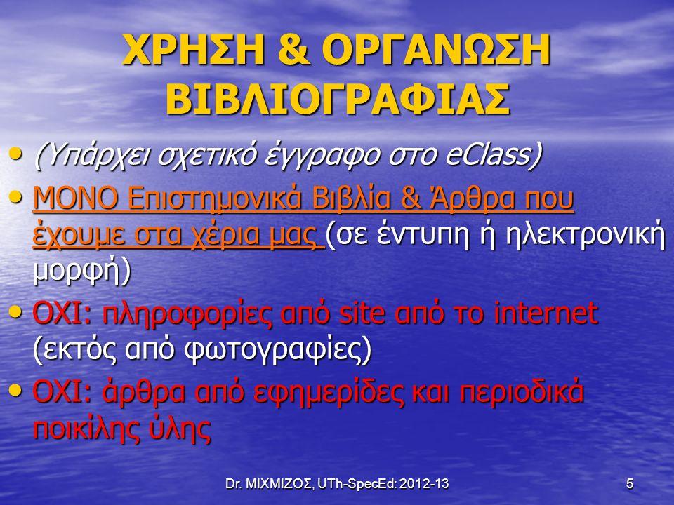ΧΡΗΣΗ & ΟΡΓΑΝΩΣΗ ΒΙΒΛΙΟΓΡΑΦΙΑΣ