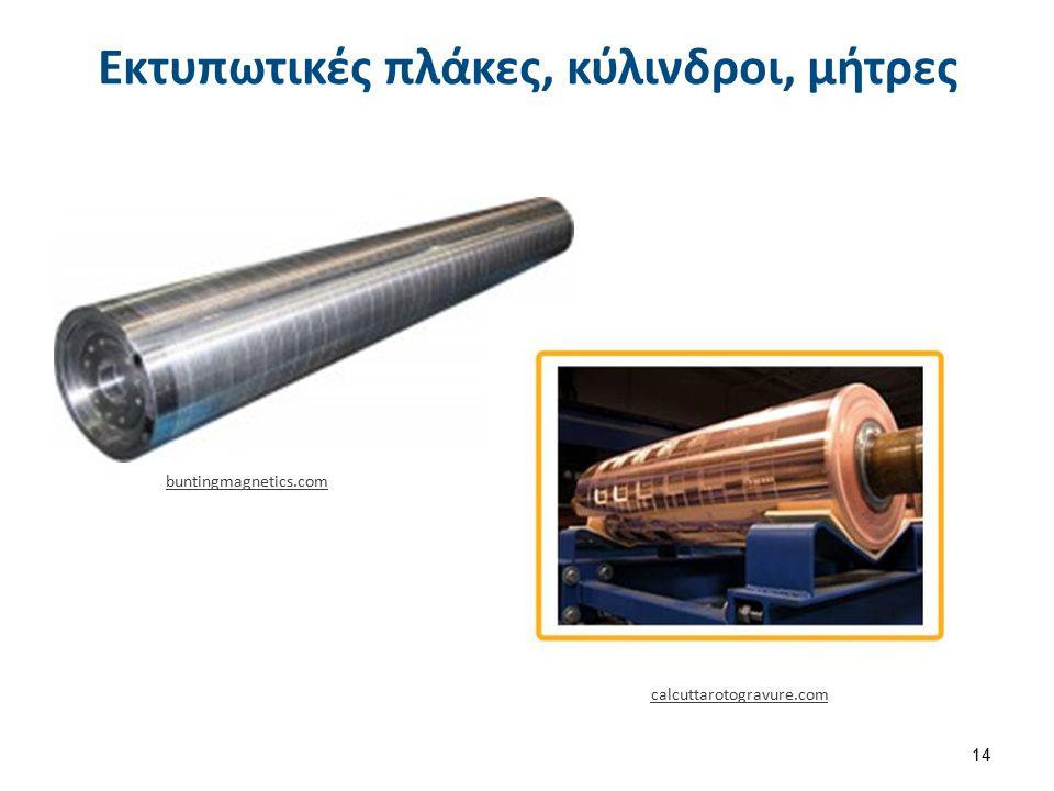 Εκτυπωτικά στοιχεία, μεταλλικές επιφάνειες εκτύπωσης