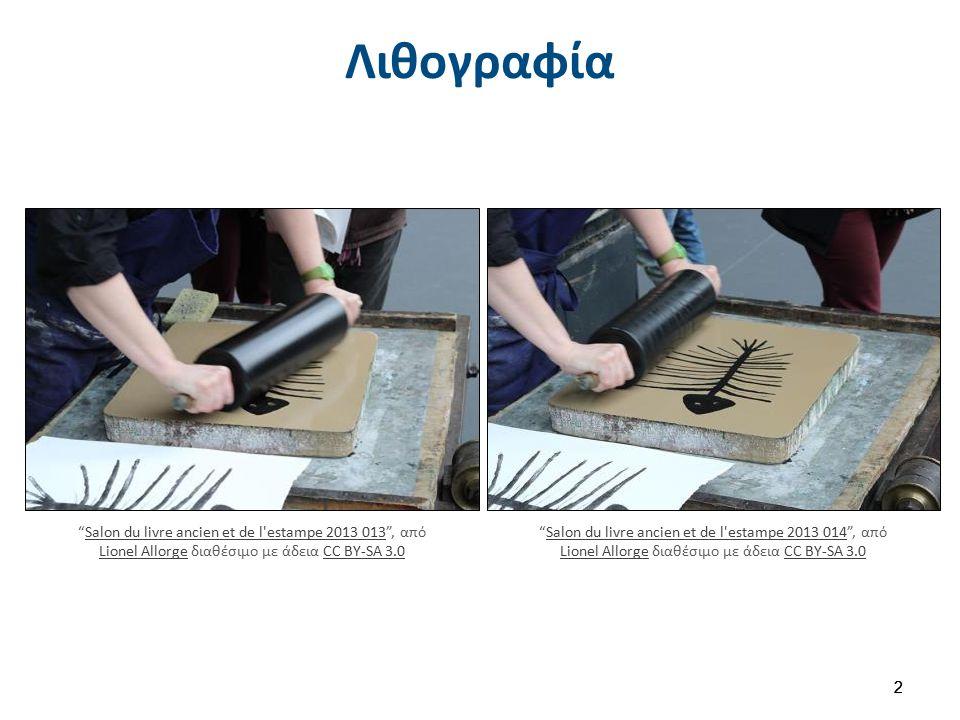Flexography-Platecloseup , από Guidod διαθέσιμο ως κοινό κτήμα