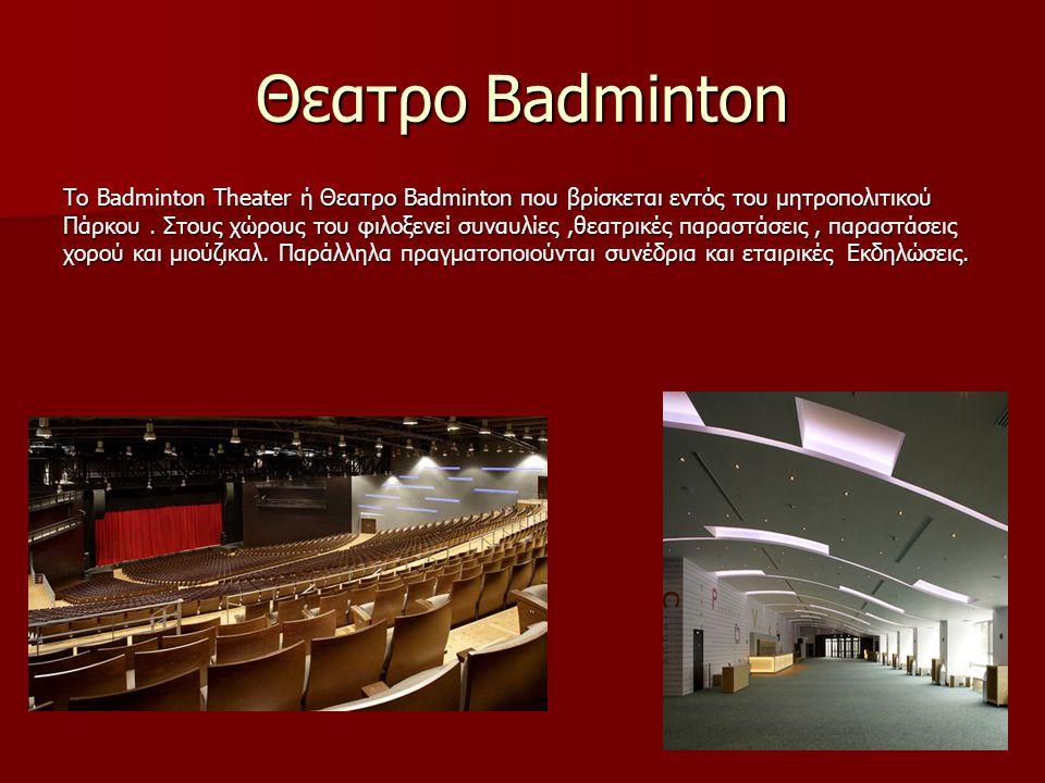 Θεατρο Βadminton Το Badminton Theater ή Θεατρο Badminton που βρίσκεται εντός του μητροπολιτικού.
