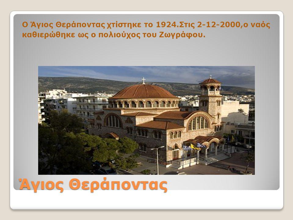 Ο Άγιος Θεράποντας χτίστηκε το 1924