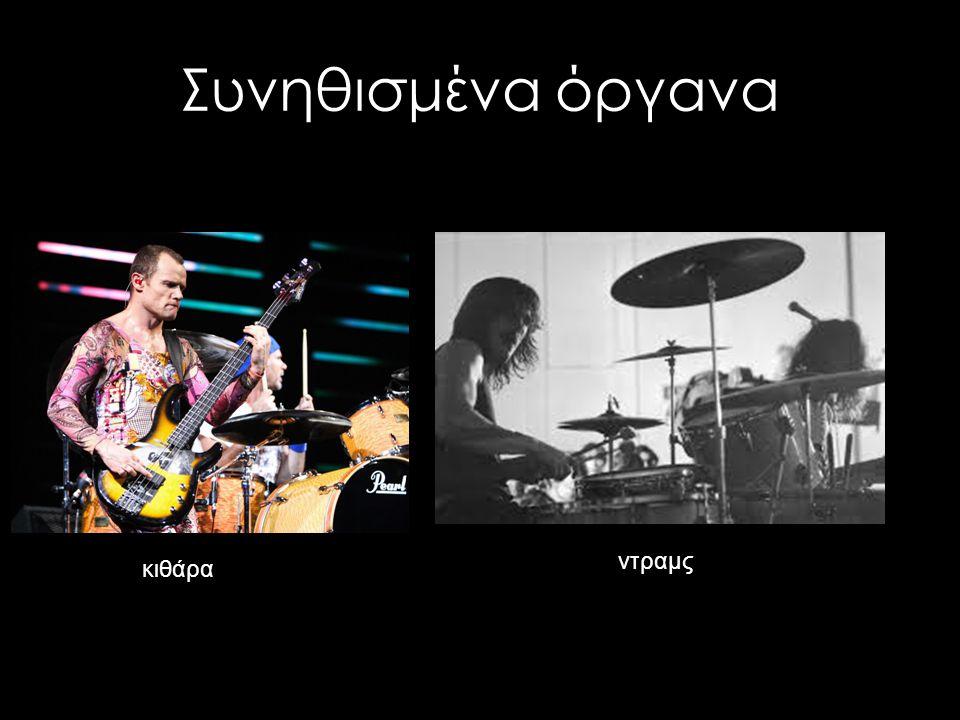 Συνηθισμένα όργανα ντραμς κιθάρα