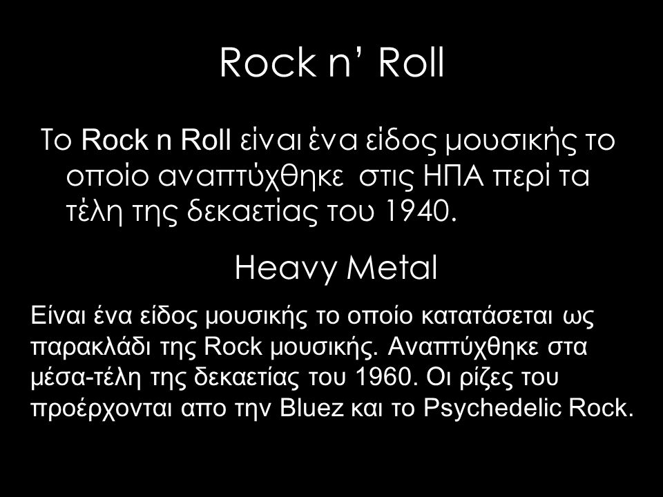 Rock n' Roll Heavy Metal