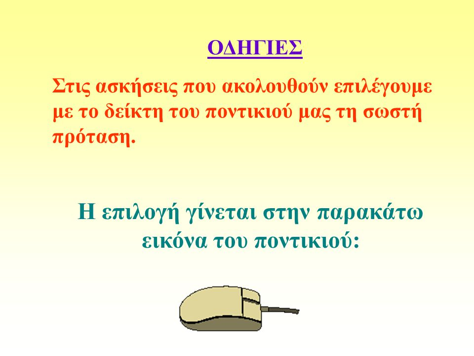 Η επιλογή γίνεται στην παρακάτω εικόνα του ποντικιού: