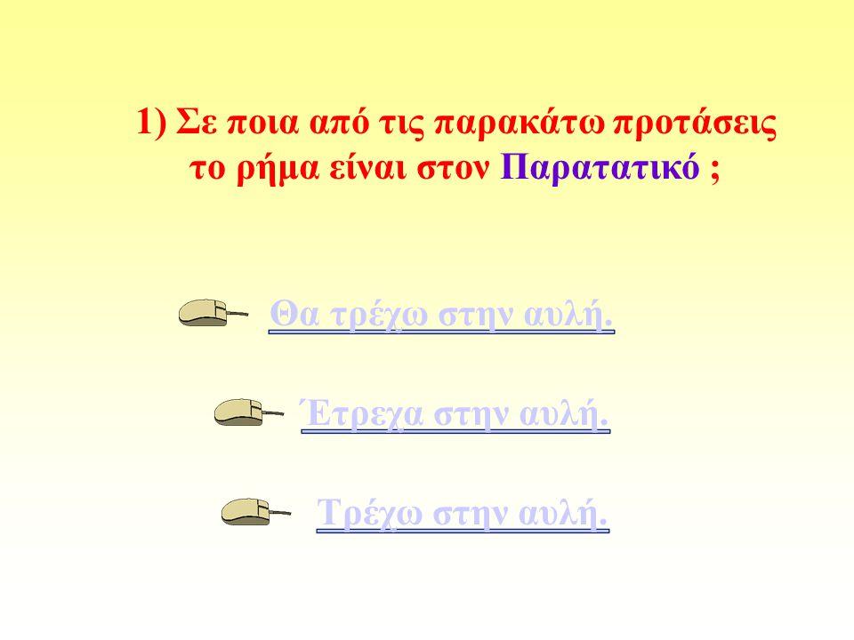 1) Σε ποια από τις παρακάτω προτάσεις το ρήμα είναι στον Παρατατικό ;