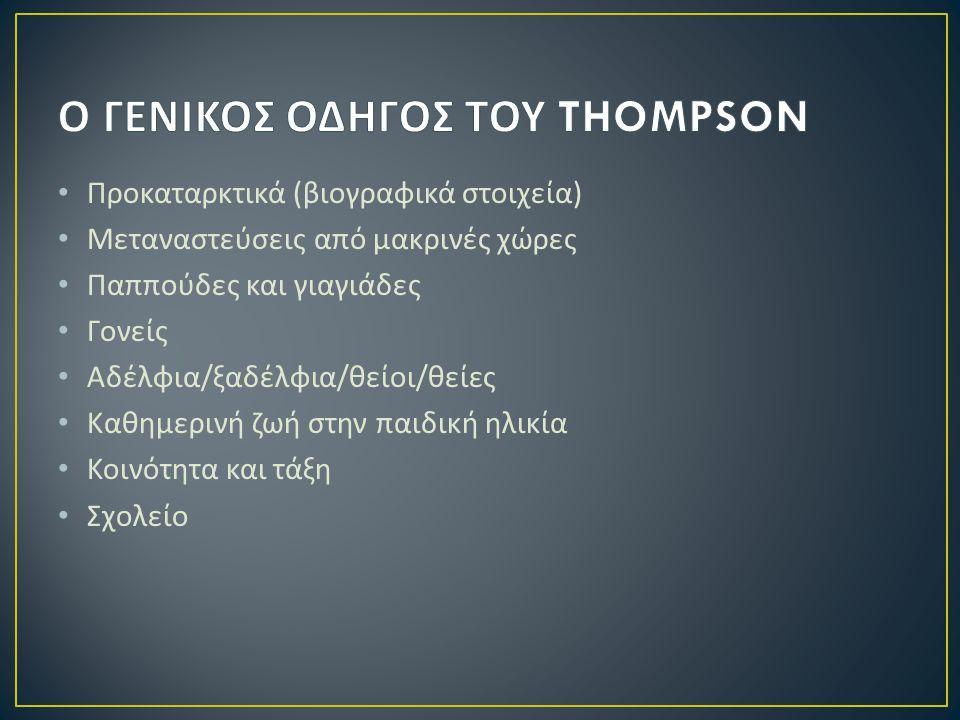 Ο ΓΕΝΙΚΟΣ ΟΔΗΓΟΣ ΤΟΥ THOMPSON