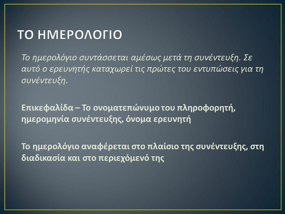 ΤΟ ΗΜΕΡΟΛΟΓΙΟ