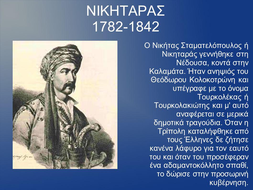 ΝΙΚΗΤΑΡΑΣ 1782-1842