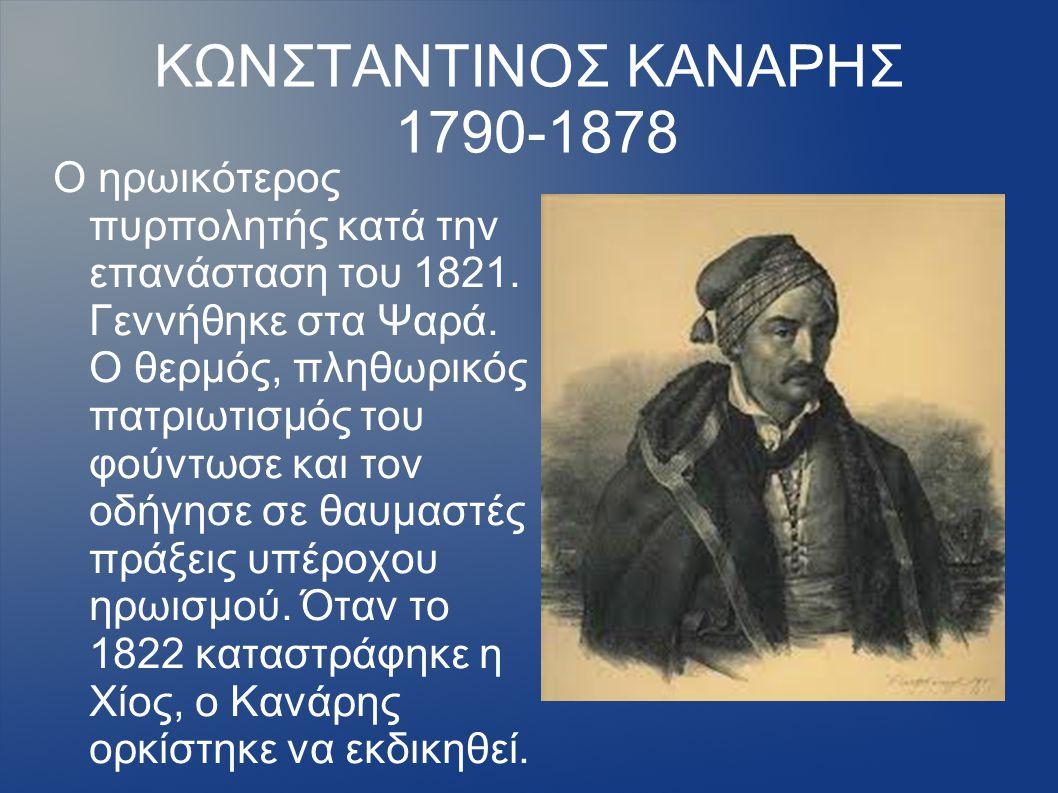 ΚΩΝΣΤΑΝΤΙΝΟΣ ΚΑΝΑΡΗΣ 1790-1878