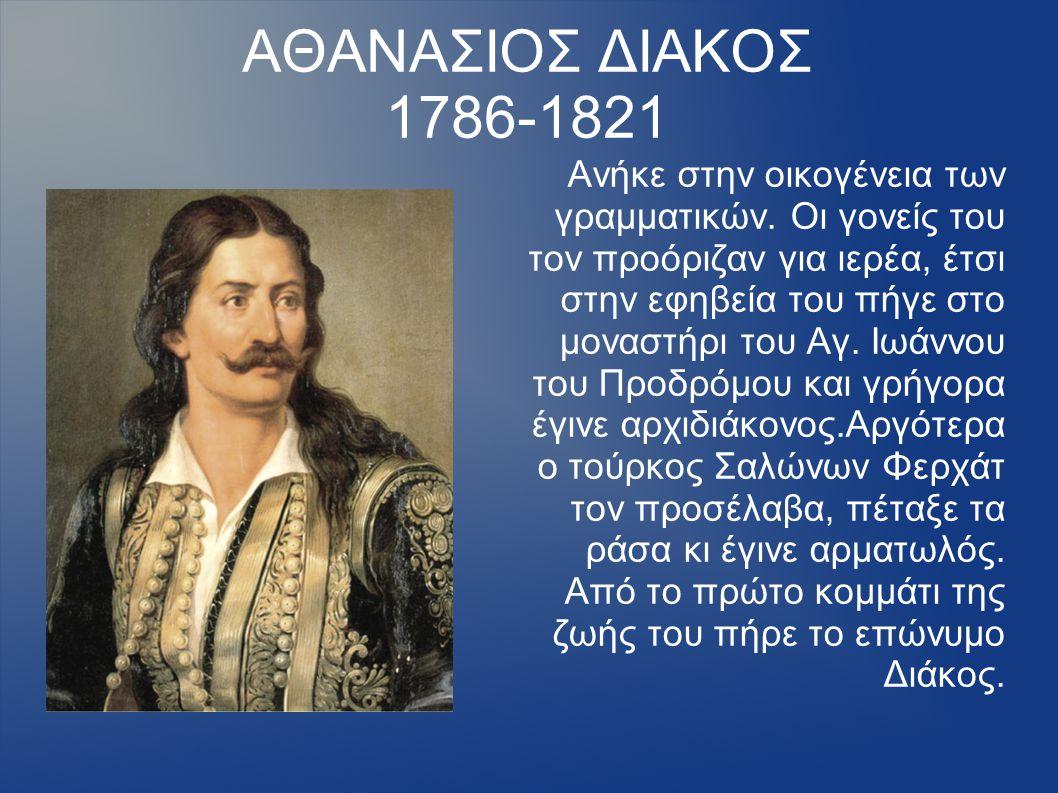 ΑΘΑΝΑΣΙΟΣ ΔΙΑΚΟΣ 1786-1821