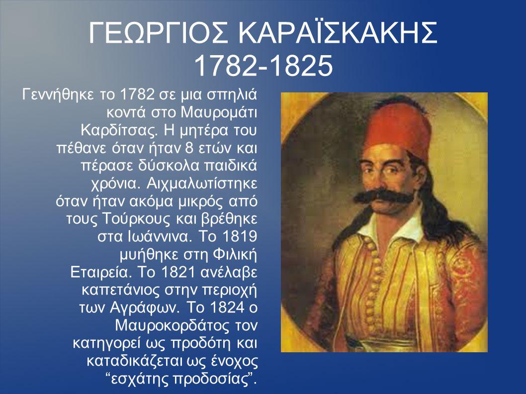 ΓΕΩΡΓΙΟΣ ΚΑΡΑΪΣΚΑΚΗΣ 1782-1825