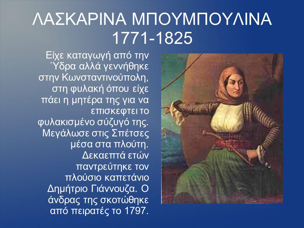 ΛΑΣΚΑΡΙΝΑ ΜΠΟΥΜΠΟΥΛΙΝΑ 1771-1825