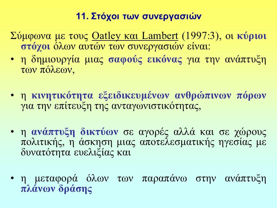 11. Στόχοι των συνεργασιών