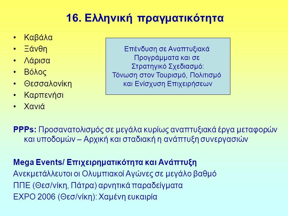 16. Ελληνική πραγματικότητα
