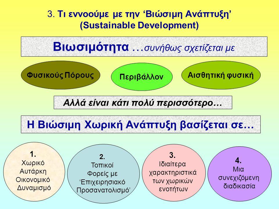 3. Τι εννοούμε με την 'Βιώσιμη Ανάπτυξη' (Sustainable Development)