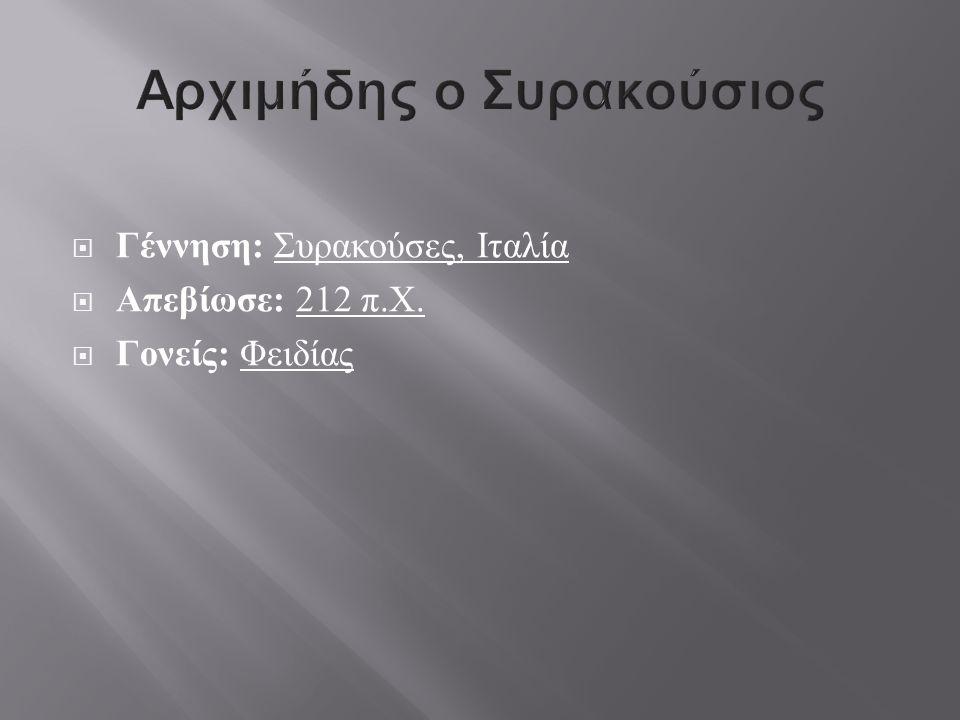 Αρχιμήδης ο Συρακούσιος