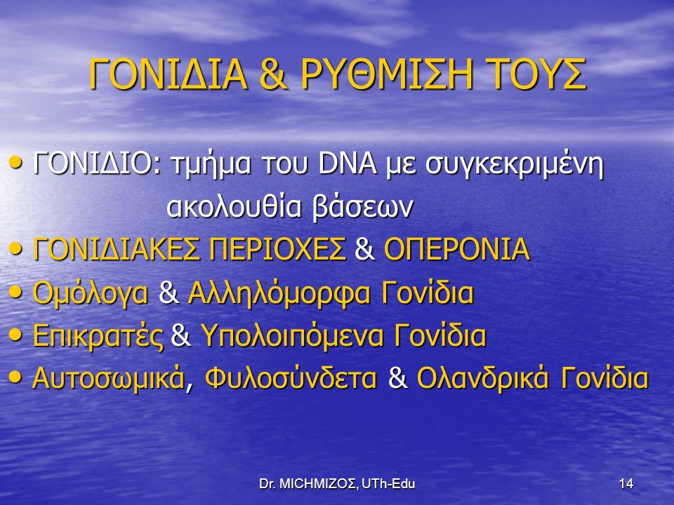 ΓΟΝΙΔΙΑ & ΡΥΘΜΙΣΗ ΤΟΥΣ ΓΟΝΙΔΙΟ: τμήμα του DNA με συγκεκριμένη