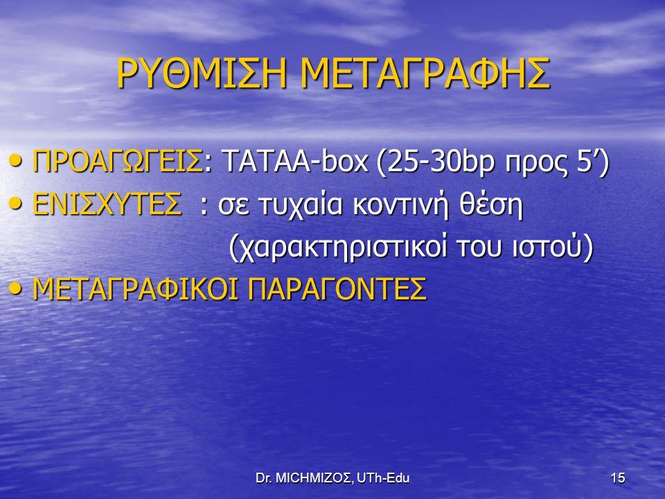 ΡΥΘΜΙΣΗ ΜΕΤΑΓΡΑΦΗΣ ΠΡΟΑΓΩΓΕΙΣ: ΤΑΤΑΑ-box (25-30bp προς 5')