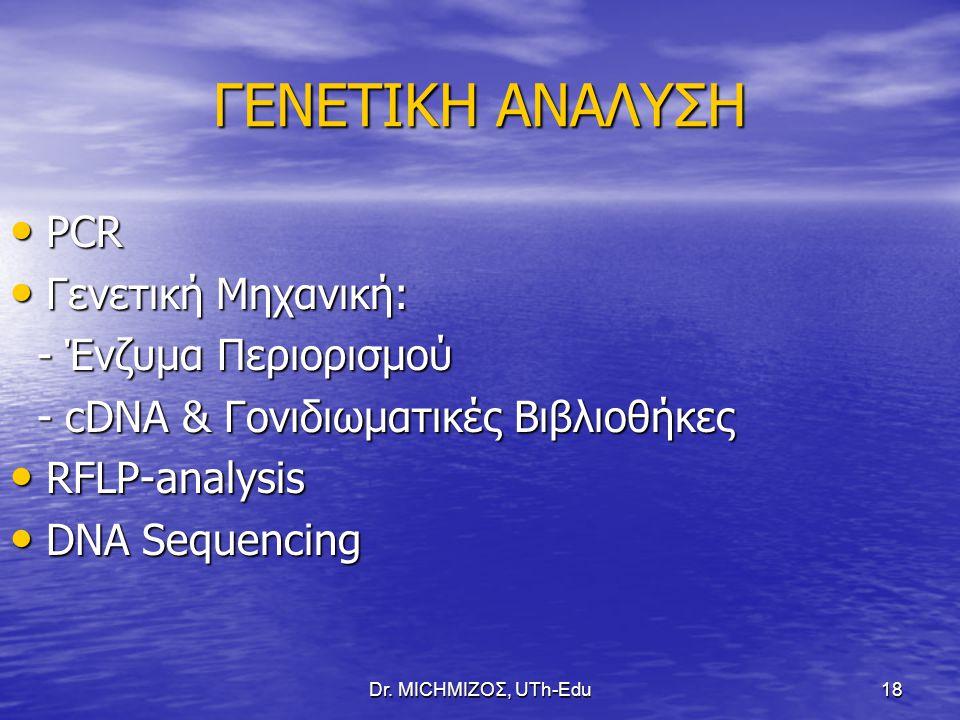 ΓΕΝΕΤΙΚΗ ΑΝΑΛΥΣΗ PCR Γενετική Μηχανική: - Ένζυμα Περιορισμού