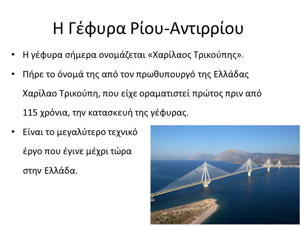 Η Γέφυρα Ρίου-Αντιρρίου