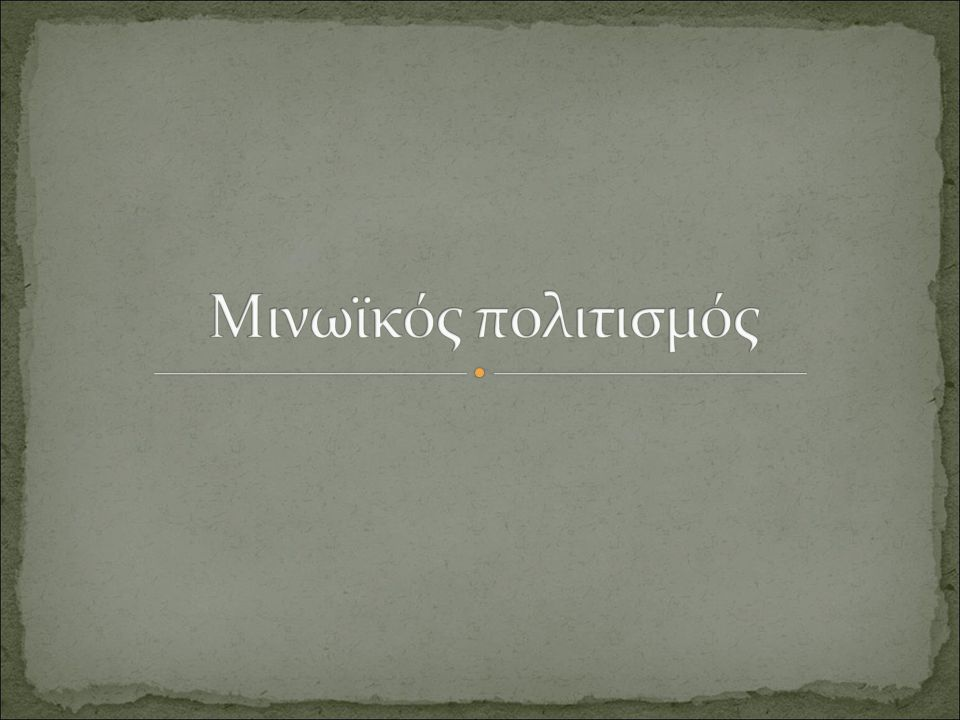 Mινωϊκός πολιτισμός