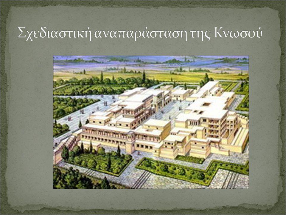 Σχεδιαστική αναπαράσταση της Κνωσού