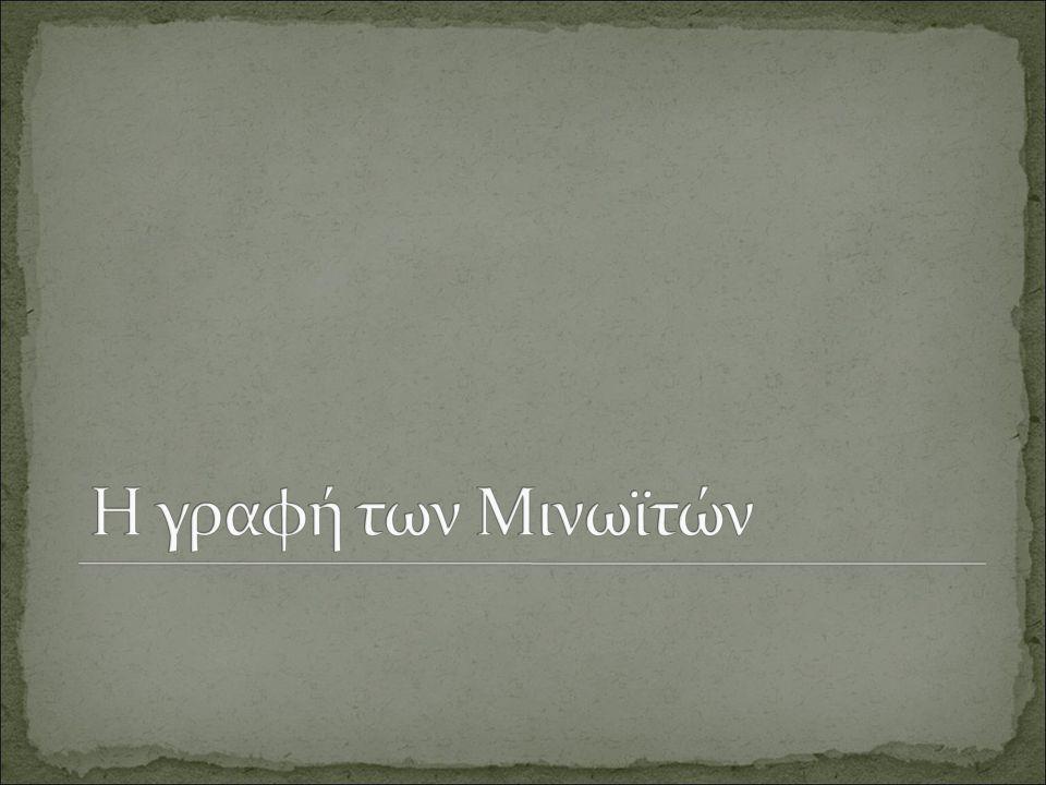 Η γραφή των Μινωϊτών