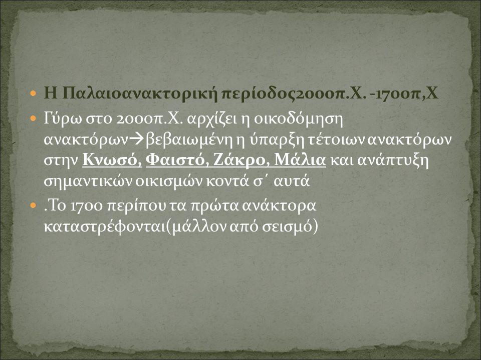 Η Παλαιοανακτορική περίοδος2000π.Χ. -1700π,Χ