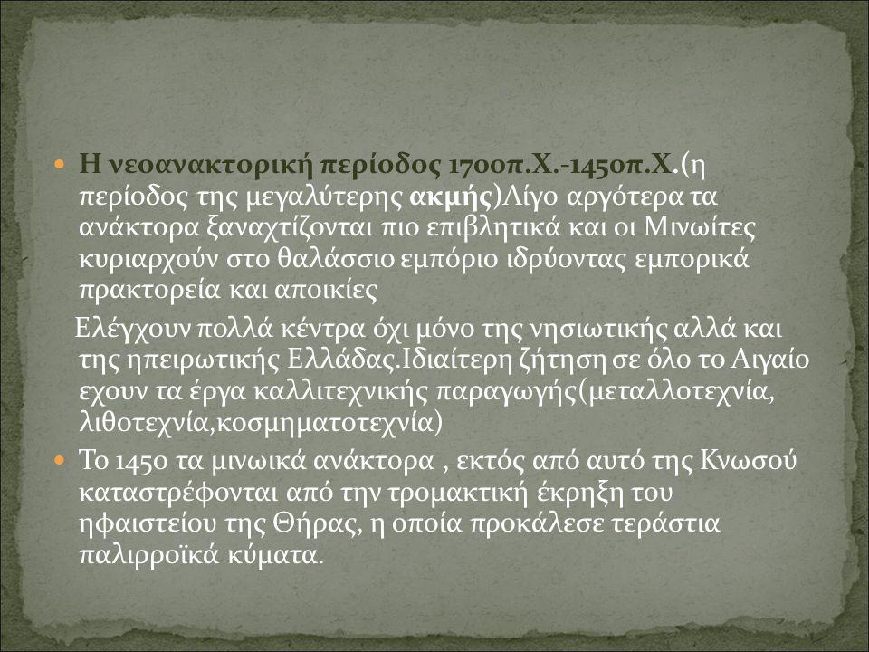 Η νεοανακτορική περίοδος 1700π. Χ. -1450π. Χ