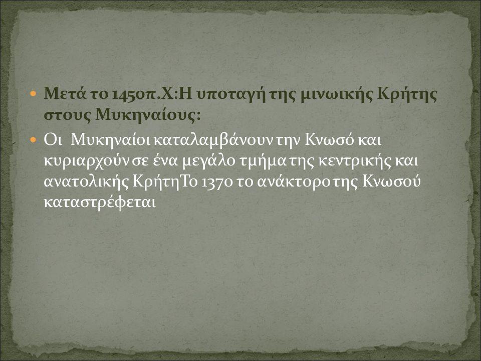 Μετά το 1450π.Χ:Η υποταγή της μινωικής Κρήτης στους Μυκηναίους: