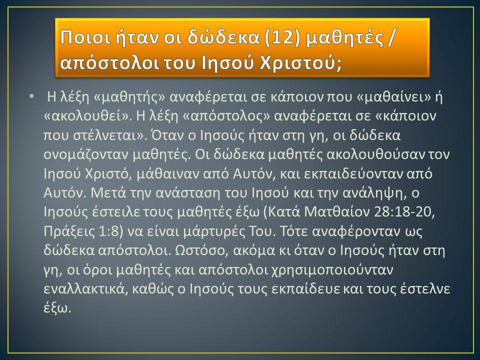Ποιοι ήταν οι δώδεκα (12) μαθητές / απόστολοι του Ιησού Χριστού;