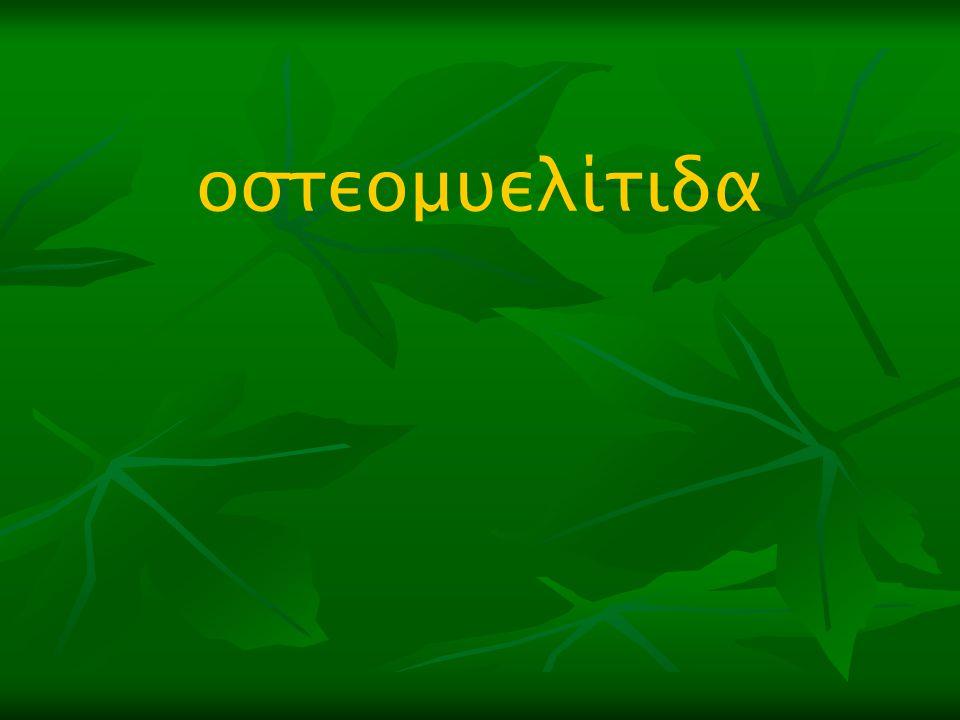οστεομυελίτιδα