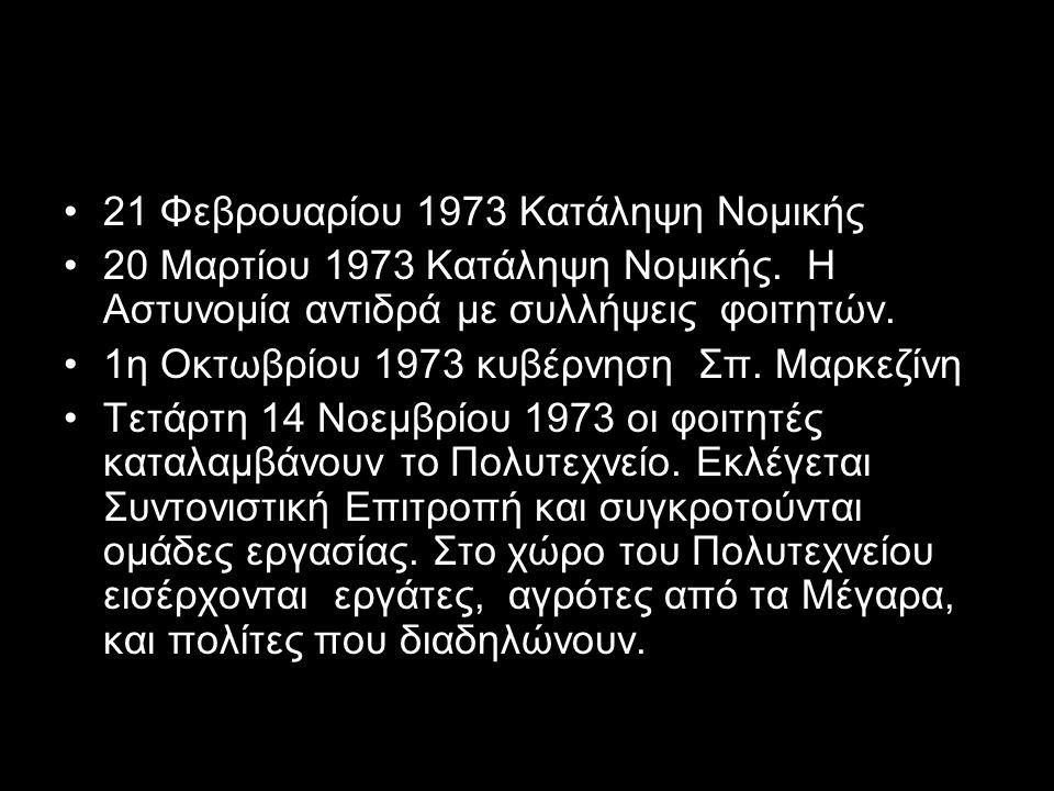 21 Φεβρουαρίου 1973 Κατάληψη Νομικής