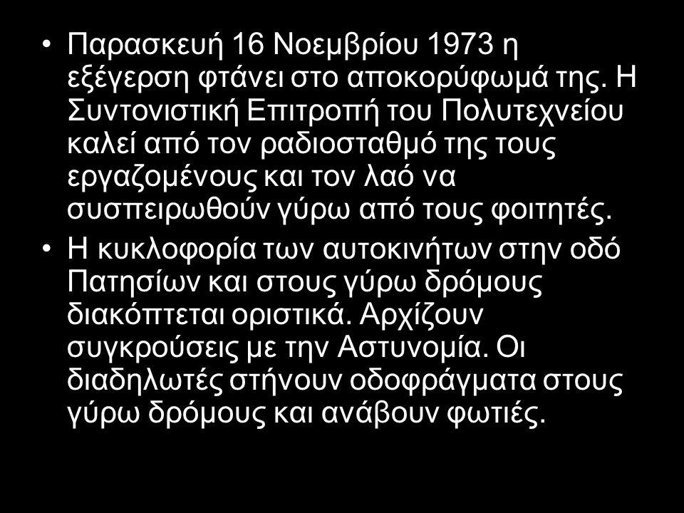 Παρασκευή 16 Νοεμβρίου 1973 η εξέγερση φτάνει στο αποκορύφωμά της