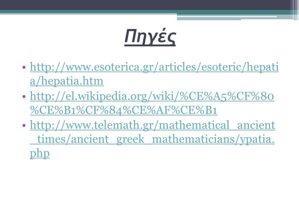 Πηγές http://www.esoterica.gr/articles/esoteric/hepati a/hepatia.htm